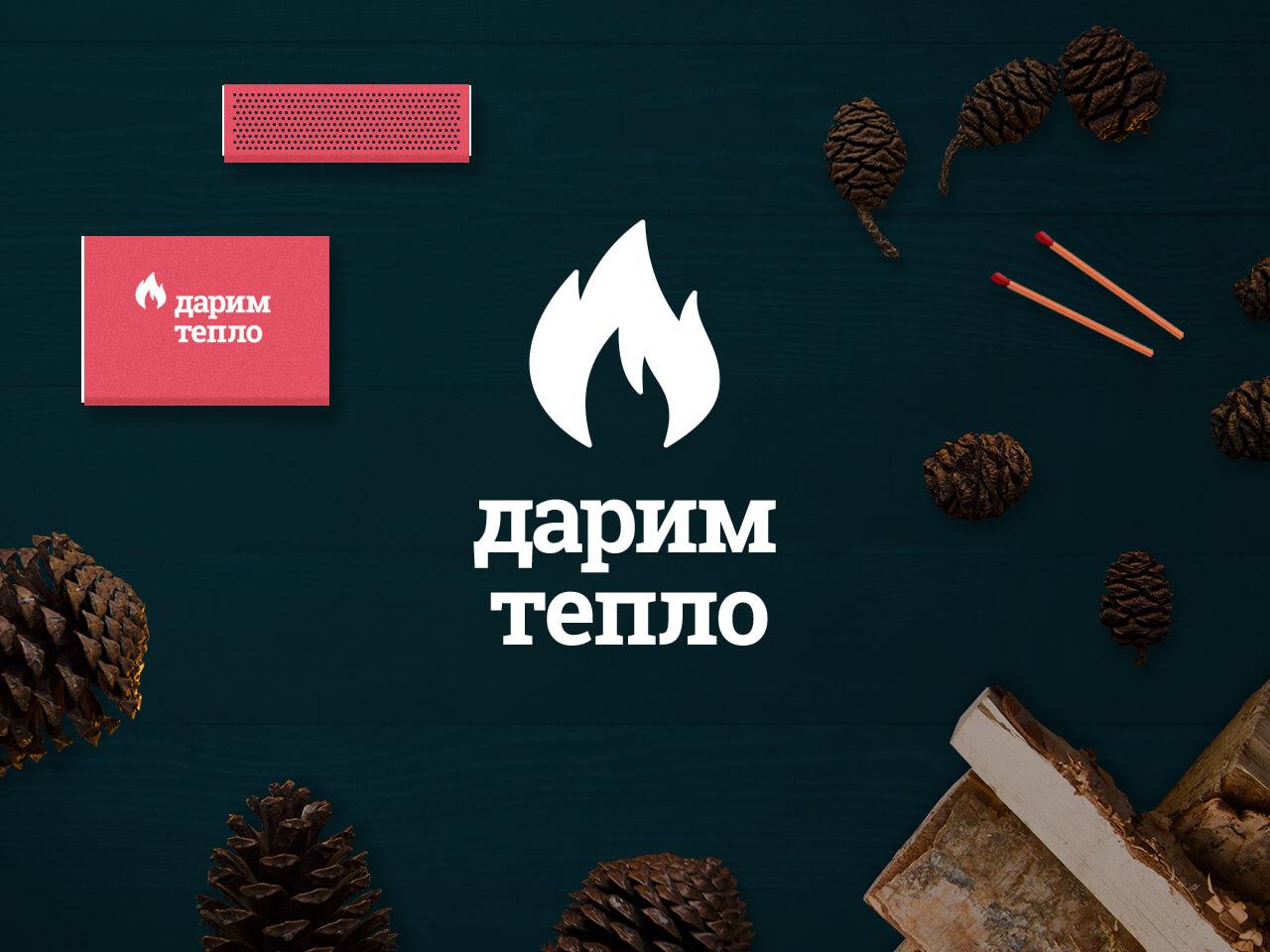 Интернет-магазин «Дарим тепло»