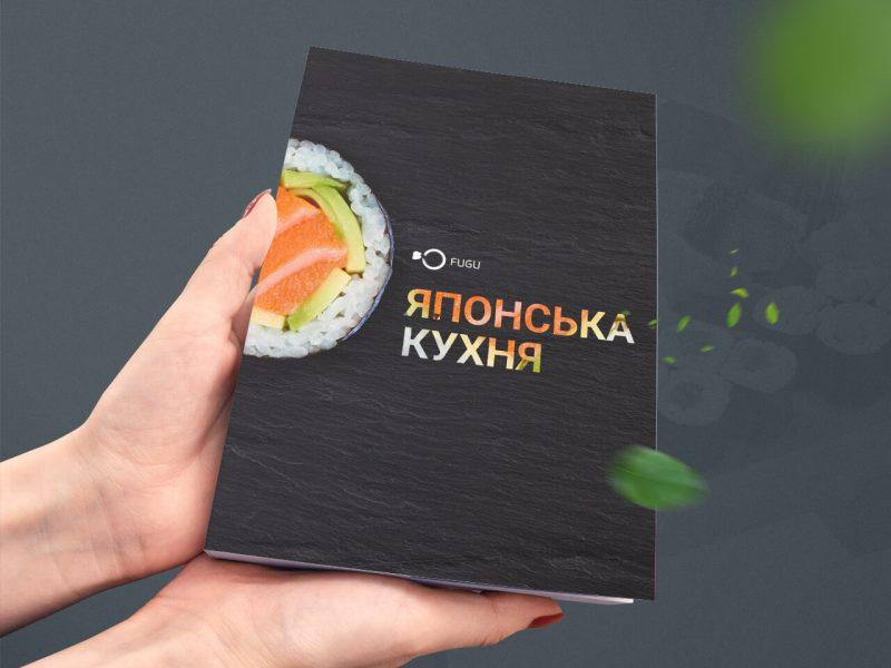 Меню суши-бара «Фугу»